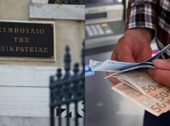 Αναδρομικά μέχρι και 7.500 ευρώ μετά την απόφαση ΣτΕ. Αναλυτικά τα ποσά και ποιοι τα δικαιούνται.